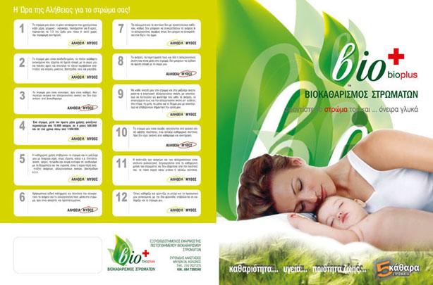 διαφημιστικό φυλλάδιο δίπτυχο