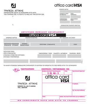 μηχανογραφικό έντυπο προεκτυπωμένο με  Διχρωμη εκτύπωση