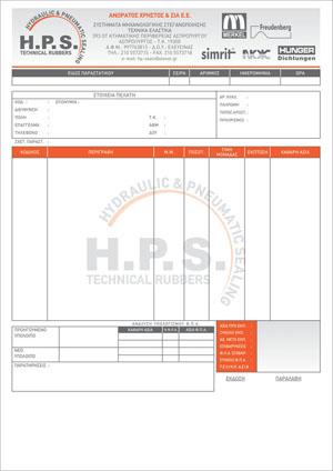 Μηχανογραφικό έντυπο σε ειδικό χαρτί για εκτυπωτές LASER