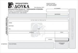 μηχανογραφικό έντυπο για τα φροντιστήρια Δούκα