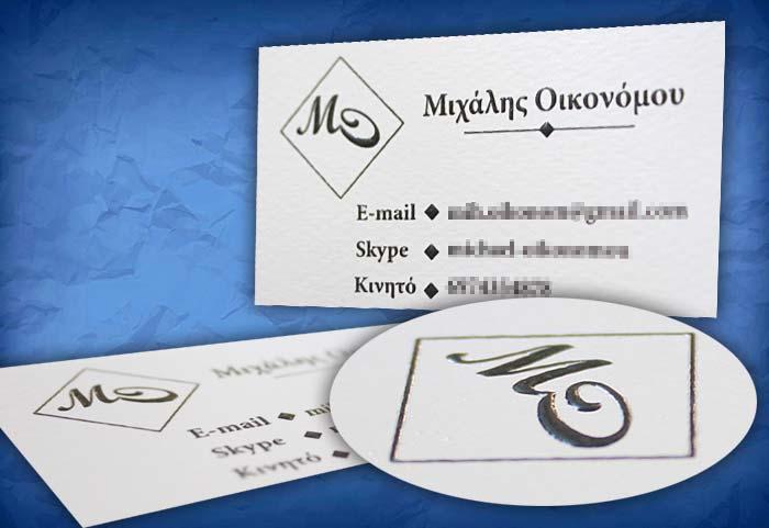 κάρτα με ανάγλυφα γράμματα