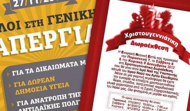 Αφίσα δίχρωμη με κίτρινο μαύρο και αφίσα μονόχρωμη με κόκκινο pantone