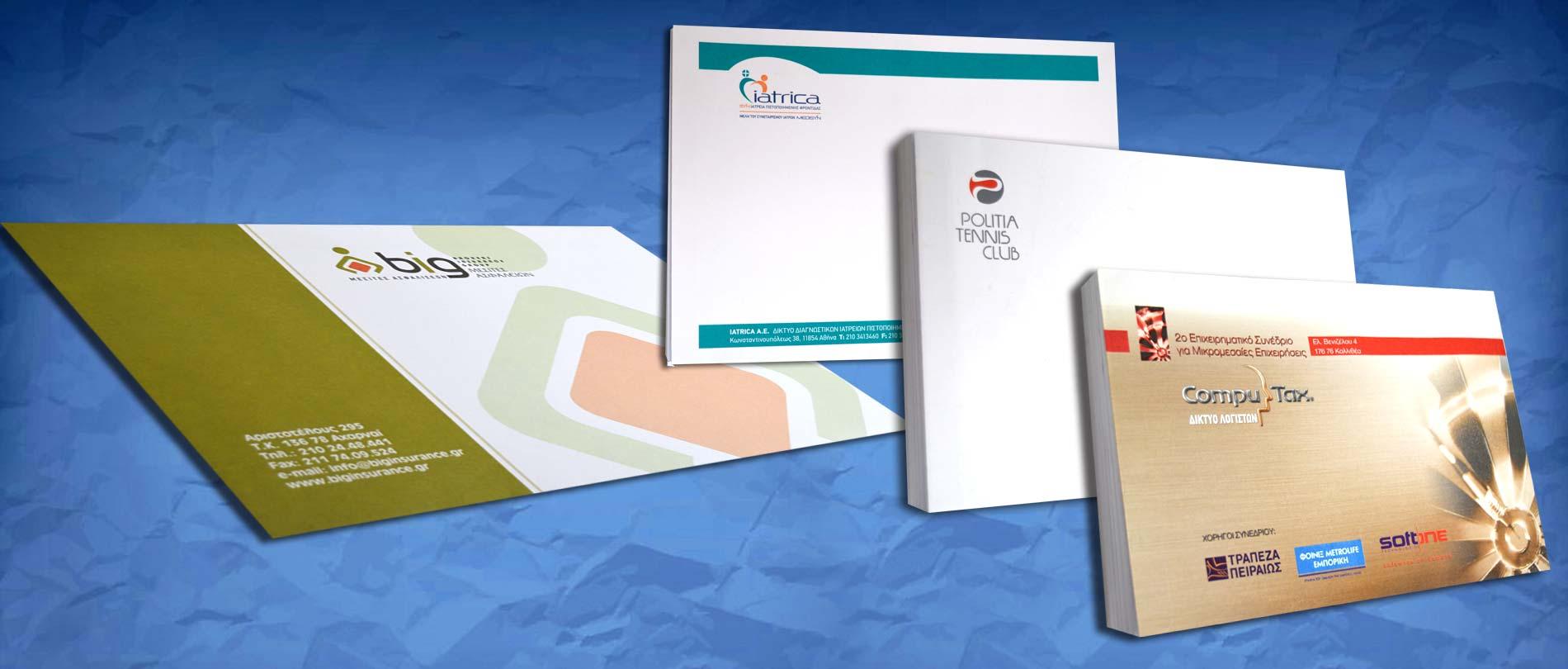 διάφοροι φάκελοι με εκτύπωση σε όλο το φάκελο