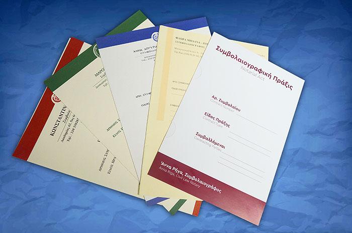 φάκελοι συμβολαιογραφικοί σε διάφορα χρώματα και χαρτιά