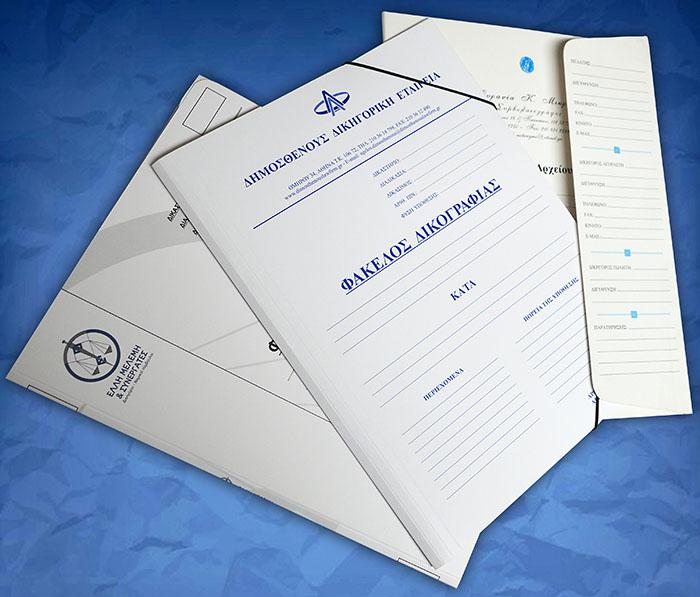 φάκελοι δικογραφίας με εκτυπωμένα στοιχεία και ειδικά αυτιά για αναγραφή στοιχείων πελάτη