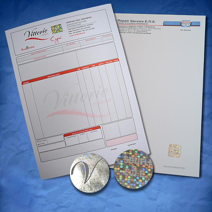 2 μηχανογραφικά έντυπα με ταινία ασφαλείας μη αντιγράψιμη - security