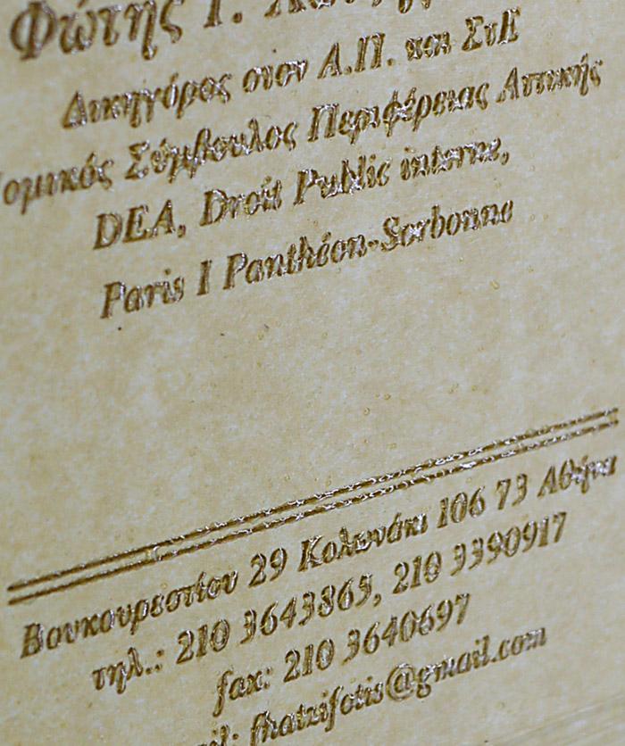 επαγγελματικές κάρτες για Δηκιγόρο με χρυσοτυπία και ανάγλυφη εκτύπωση